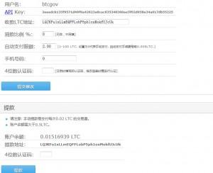 LTC提款界面