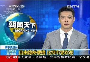 央视13台质疑自由隐秘比特币:是终极货币还是投机工具?