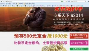 中国电信支持比特币支付