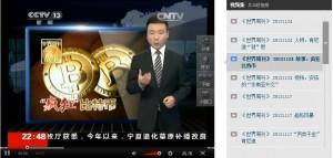 CCTV新闻频道《世界周刊》20131124日继续报道疯狂的比特币