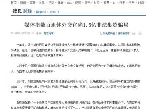 数百退休外交官深陷挖矿项目非法集资骗局,金额高达1.5亿人民币