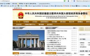 中国驻德国使馆发布的比特币信息