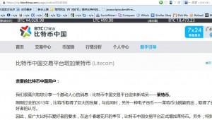 比特币中国正式上线莱特币交易!