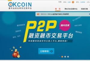 okcoin融资融币