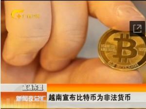 越南不承认比特币