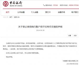 中国银行禁止比特币公告