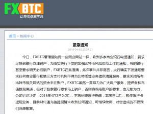 fxbtc禁止充值通知