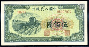 500元人民币