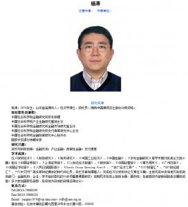 人民日报杨涛简介