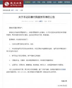 凤凰网停止彩票销售公告