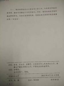 证监会整顿贵金属交易所文件6