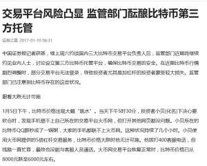 比特币交易所将被第三方托管,进一步确认其交易合法性