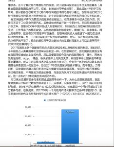 虚拟币大趋势分析报告2017版截图4